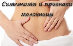 Какие симптомы при молочницы у женщин и как лечить